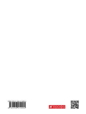 География. География России. Природа. 8 класс. Рабочая тетрадь Баринова И.И.