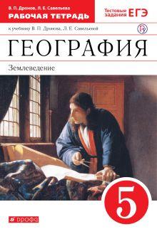 Линия УМК Дронова. География (5-9)