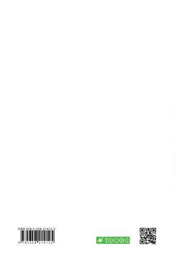 Введение в естественнонаучные предметы. 6 класс. Рабочая тетрадь. Гуревич А.Е., Краснов М.В., Нотов Л.А.