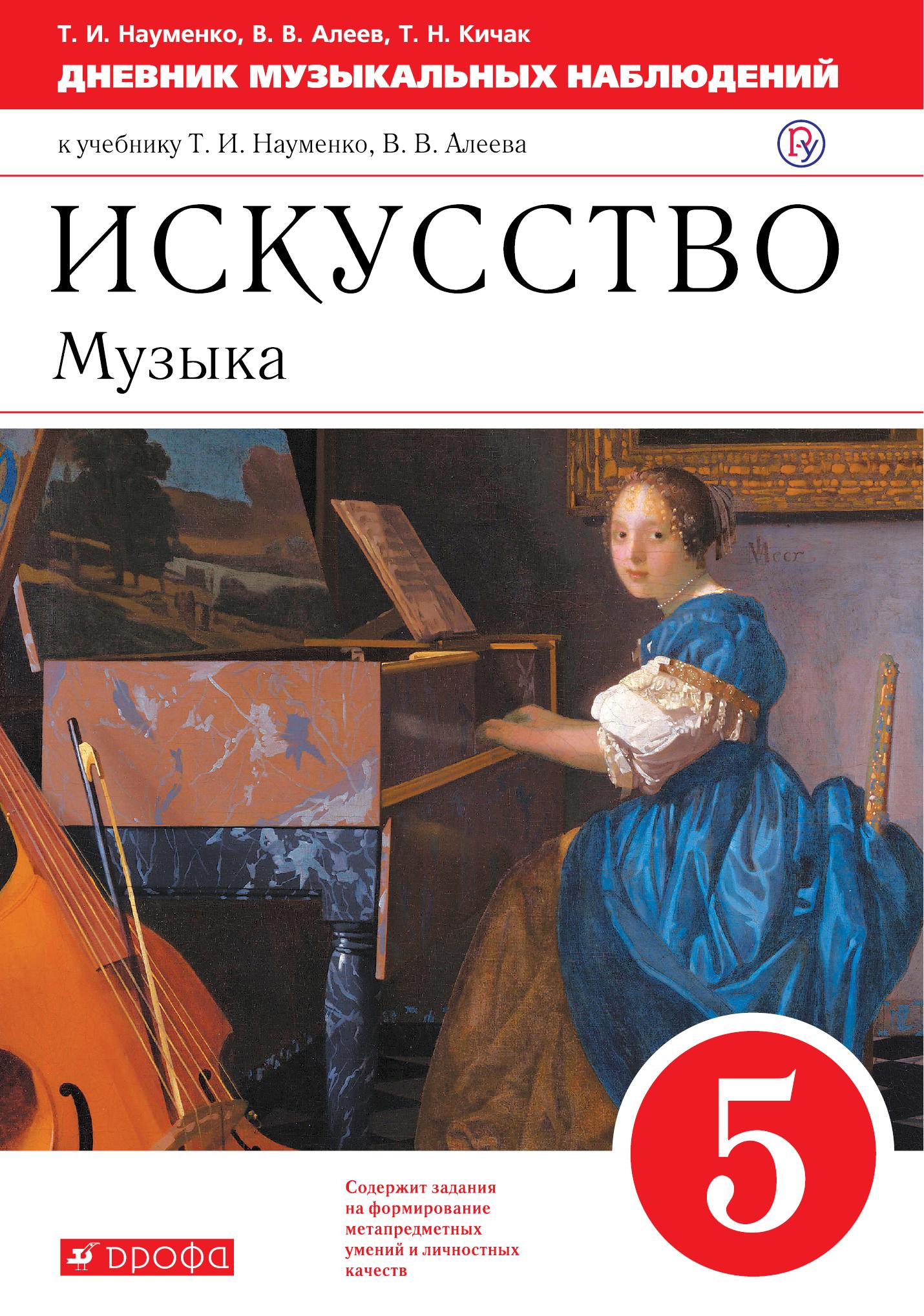 Науменко Т.И., Алеев В.В., Кичак Т.Н. Искусство. Музыка. 5 класс. Дневник музыкальных наблюдений