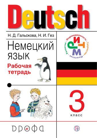 Гальскова Н.Д., Гез Н.И. - Немецкий язык. 3 класс. Рабочая тетрадь обложка книги