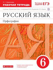 Линия УМК Разумовской. Русский язык (5-9)