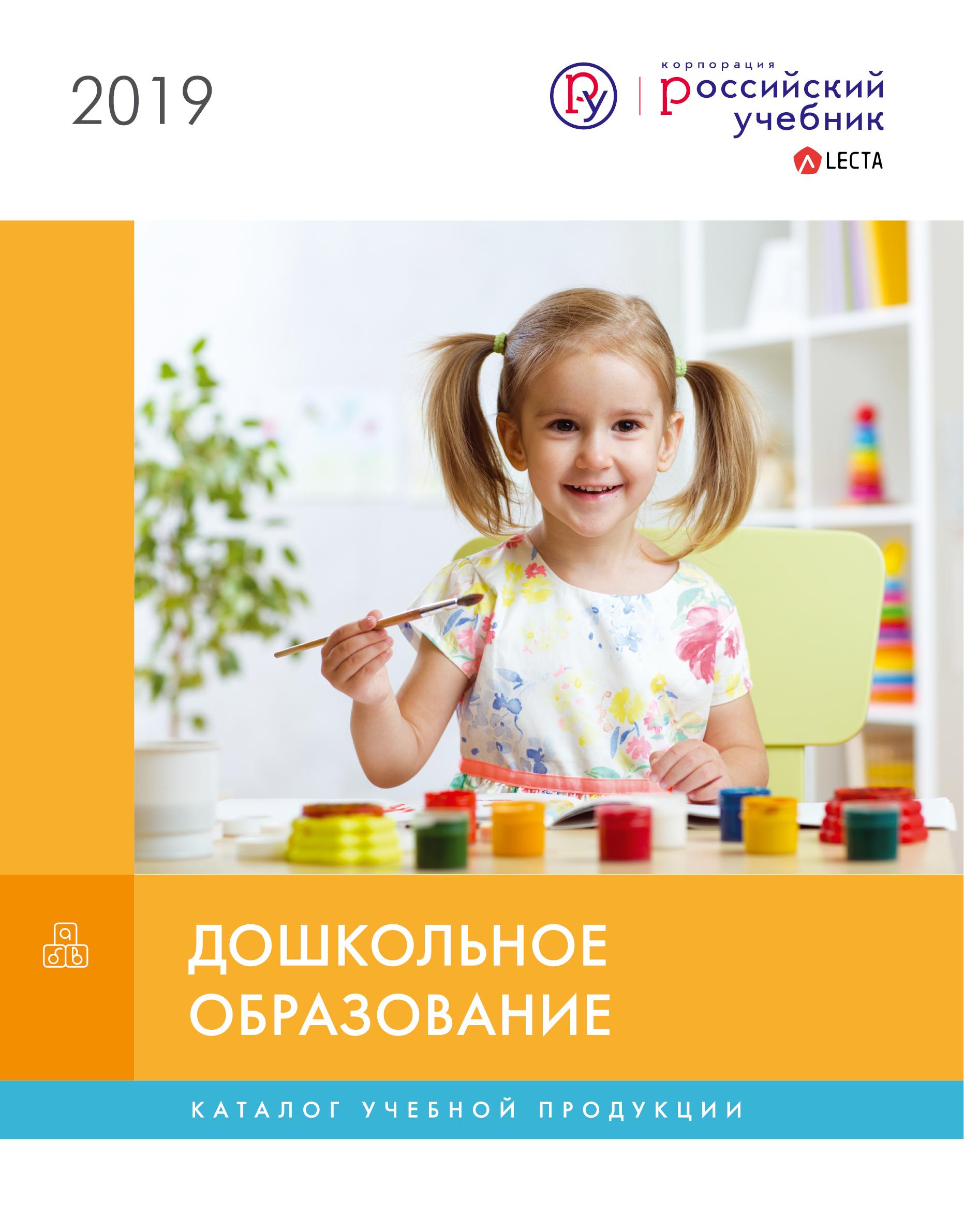 """Каталог """"Дошкольное образование"""" 2019 год"""