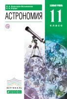 Воронцов-Вельяминов Б.А., Страут Е.К. - Астрономия. 11 класс. Учебник.' обложка книги