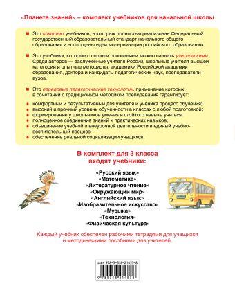 Русский язык. 3 класс. Учебник. В 2-х частях. Часть 2 Желтовская Л.Я., Калинина О.Б.