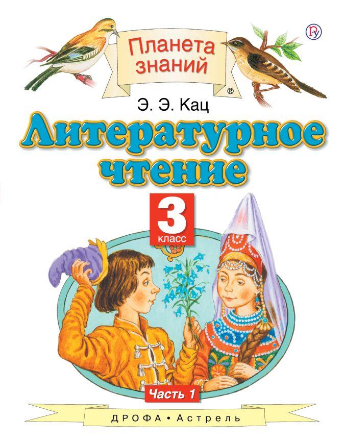 Литературное чтение. 3 класс. В 3 частях. Часть 1 Э.Э. Кац