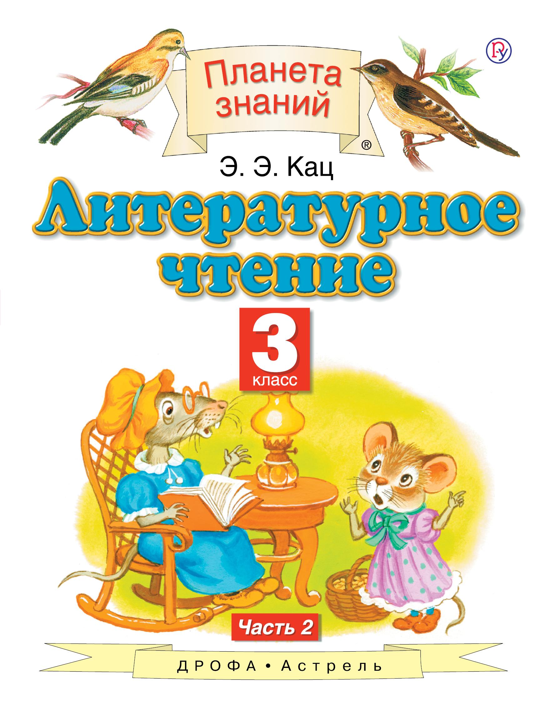 Литературное чтение. 3 класс. В 3 частях. Часть 2