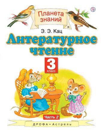 Литературное чтение. 3 класс. В 3 частях. Часть 2 Э.Э. Кац