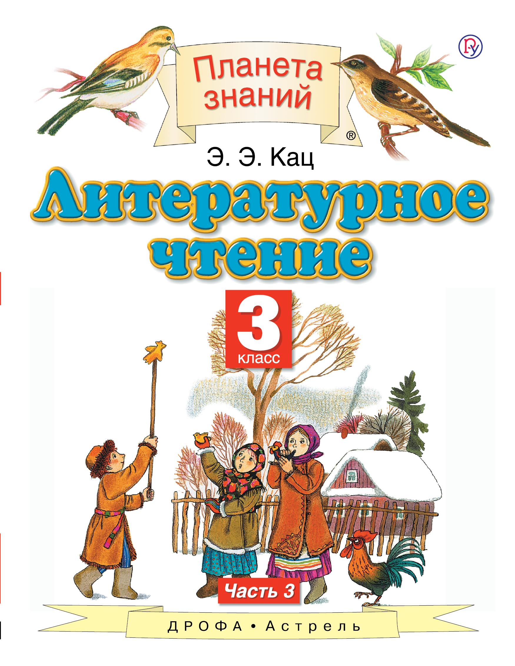 Э.Э. Кац Литературное чтение. 3 класс. Учебник. В 3-х частях. Часть 3