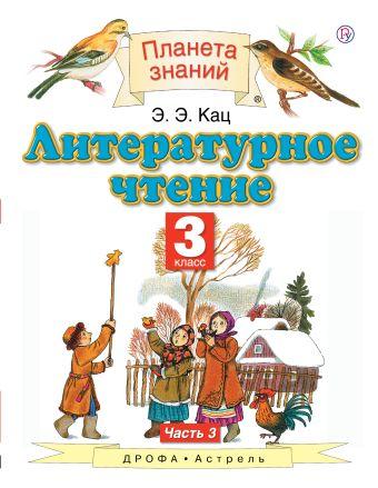 Литературное чтение. 3 класс. Учебник. В 3-х частях. Часть 3 Э.Э. Кац