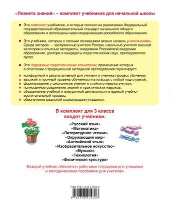 Математика. 3 класс. Учебник. Часть 1 Башмаков М.И., Нефёдова М.Г.