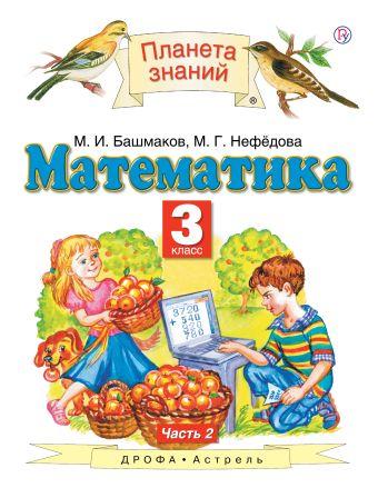 Математика. 3 класс. Учебник. Часть 2 Башмаков М.И., Нефёдова М.Г.