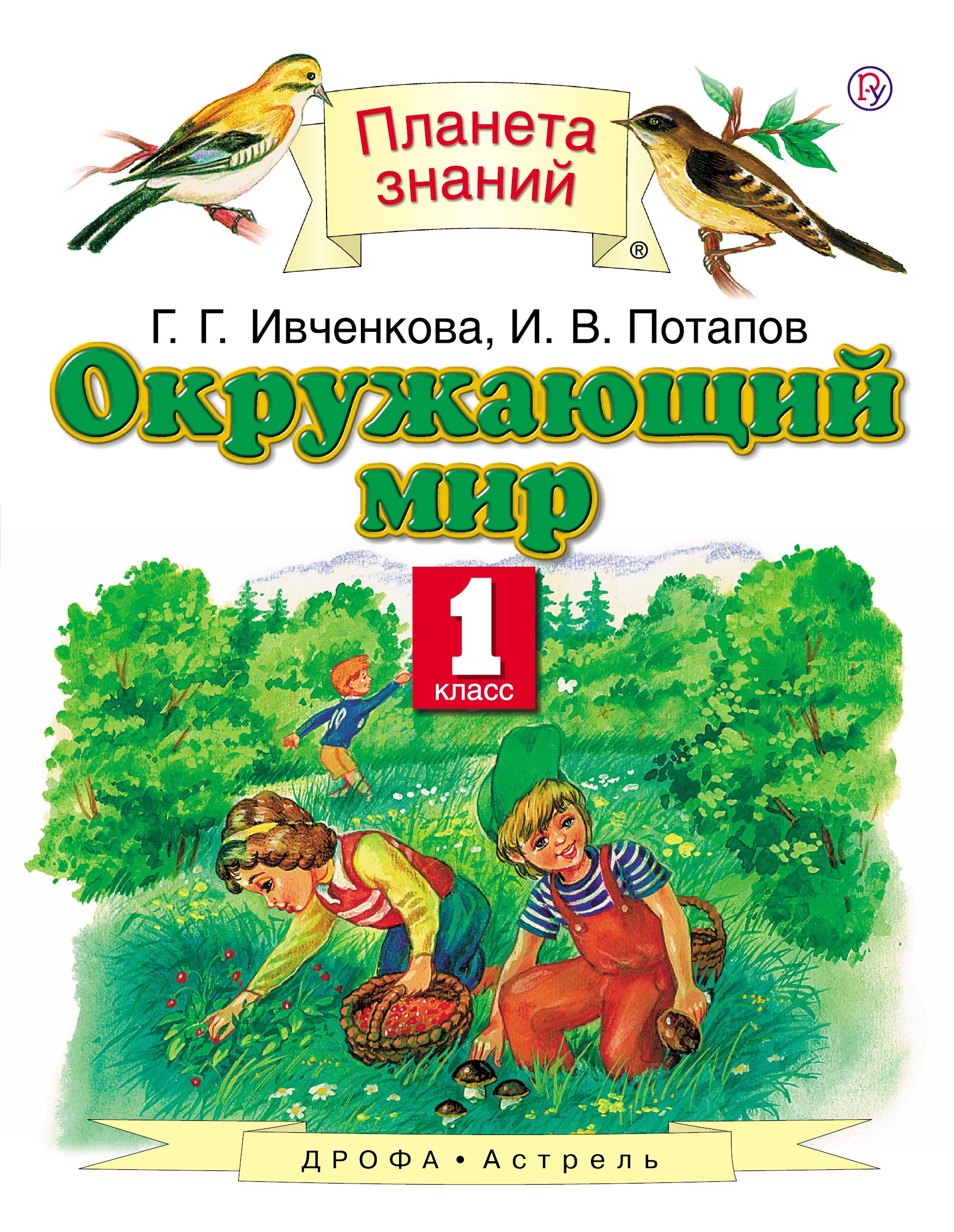 Ивченкова Г.Г., Потапов И.В. Окружающий мир. 1 класс. Учебник