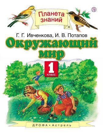 Ивченкова Г.Г., Потапов И.В. - Окружающий мир. 1 класс. Учебник обложка книги