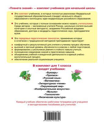 Окружающий мир. 1 класс. Учебник Ивченкова Г.Г., Потапов И.В.
