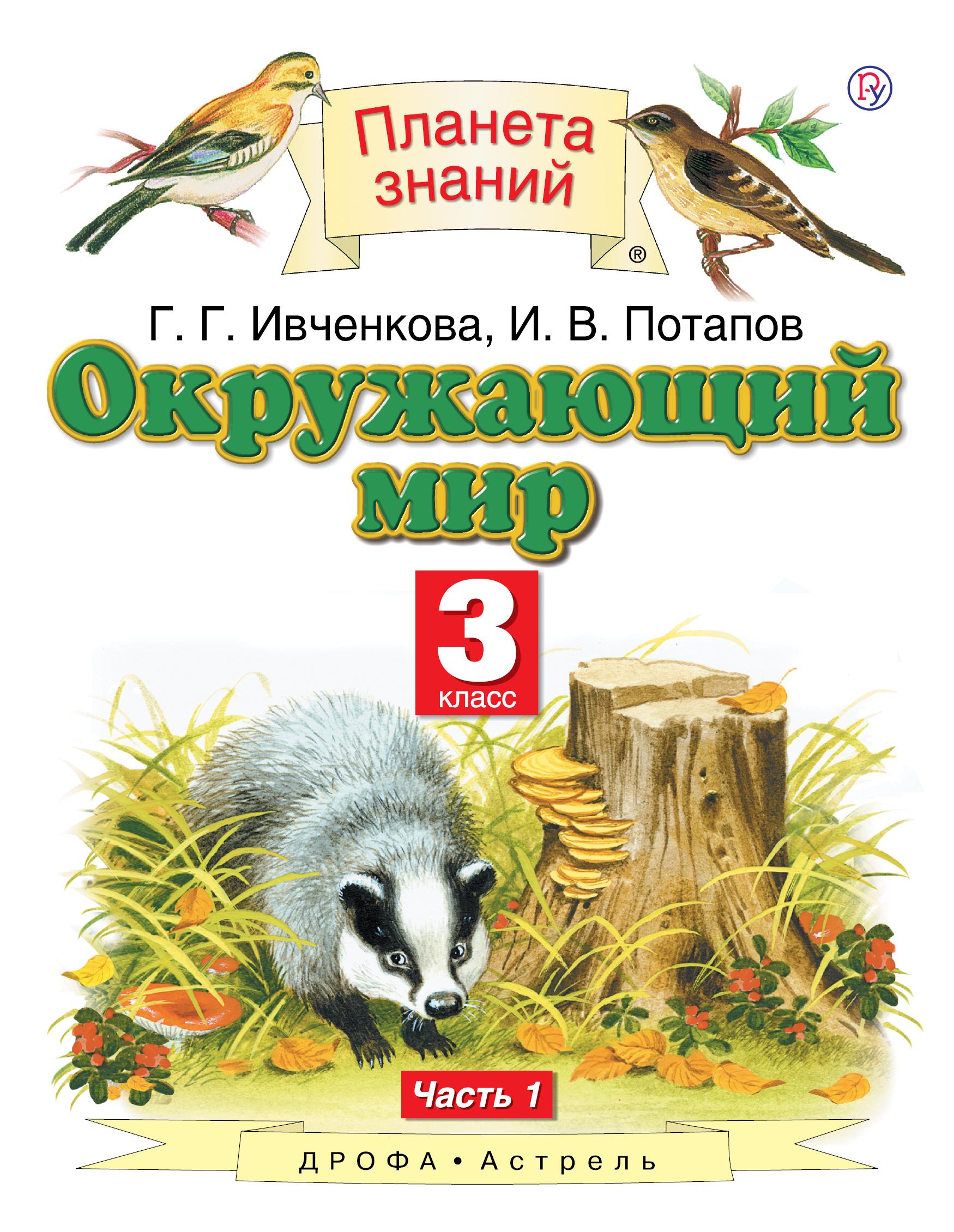 Ивченкова Г.Г., Потапов И.В. Окружающий мир. 3 класс. В 2 ч. Ч. 1