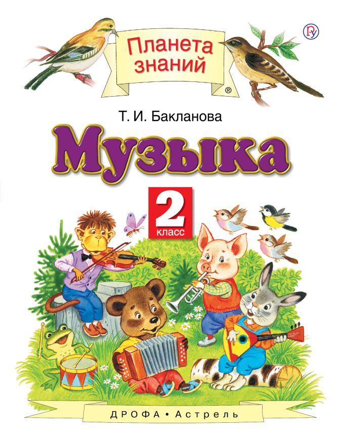 Бакланова Т.И. - Музыка. 2 класс. Учебник обложка книги