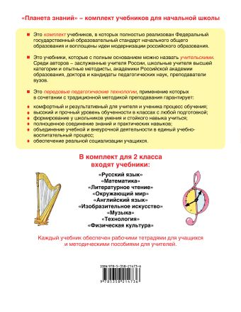 Музыка. 2 класс. Учебник Бакланова Т.И.