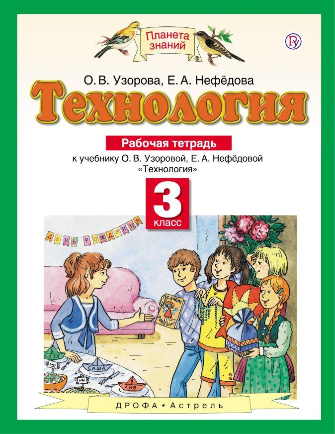 Технология. 3 класс. Рабочая тетрадь Узорова О.В., Нефёдова Е.А.