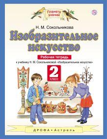 Линия УМК Сокольниковой. Изобразительное искусство (1-4)