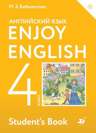 Биболетова Мерем Забатовна - Enjoy English/Английский с удовольствием. 4 класс. Учебное пособие обложка книги