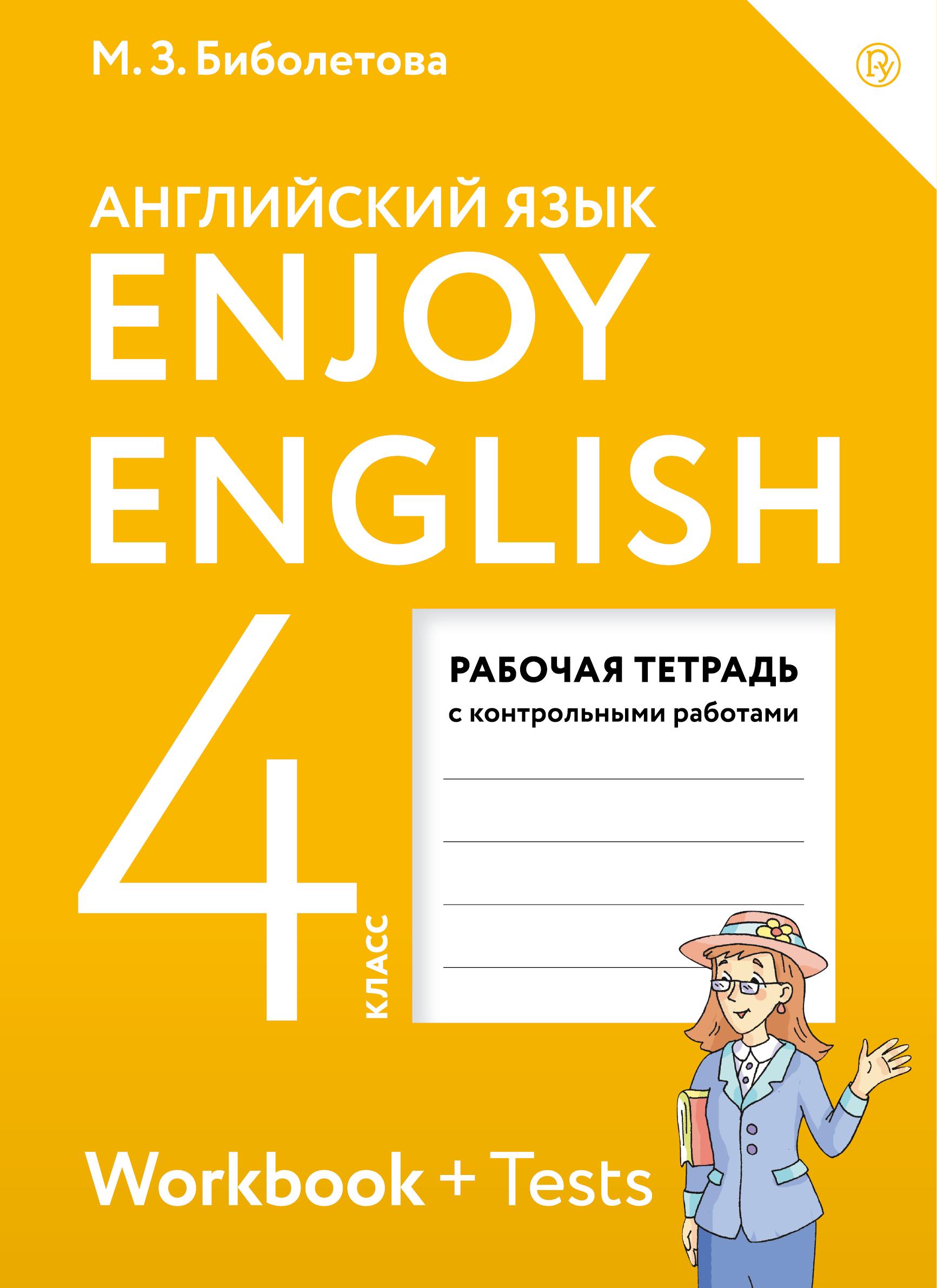 Биболетова М.З. Enjoy English/Английский с удовольствием. 4 класс. Рабочая тетрадь знаток книга english говорящий букварь рабочая тетрадь