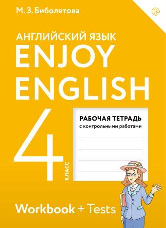 Enjoy English/Английский с удовольствием. 4 класс. Рабочая тетрадь Биболетова М.З.