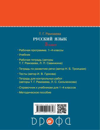 Русский язык. Рабочая тетрадь № 1. 3 класс Рамзаева Т.Г., Савинкина Л.П.
