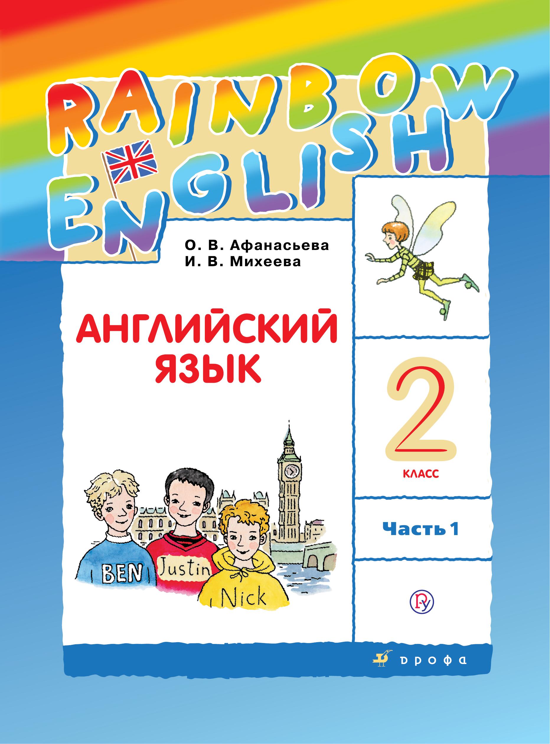 Афанасьева О.В., Михеева И.В. Английский язык. 2 класс. Учебник в 2-х частях. Часть 1