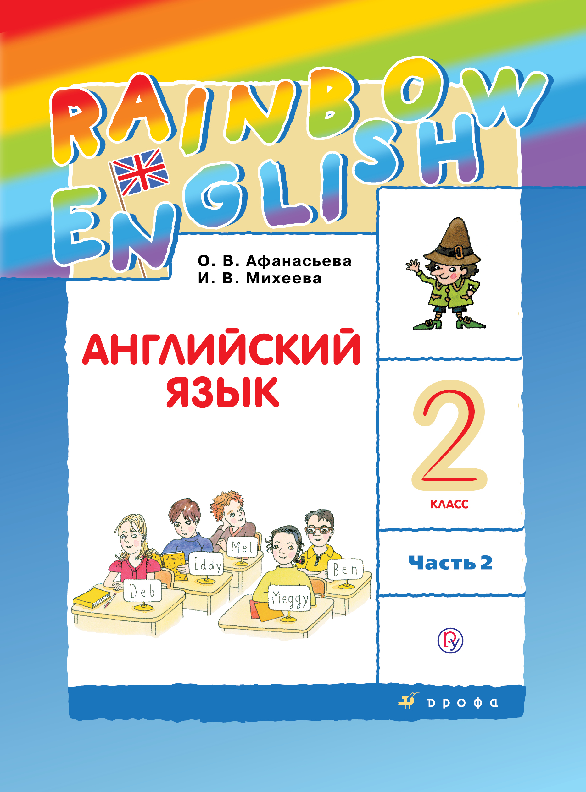 Афанасьева О.В., Михеева И.В. Английский язык. 2 класс. Учебник в 2-х частях. Часть 2