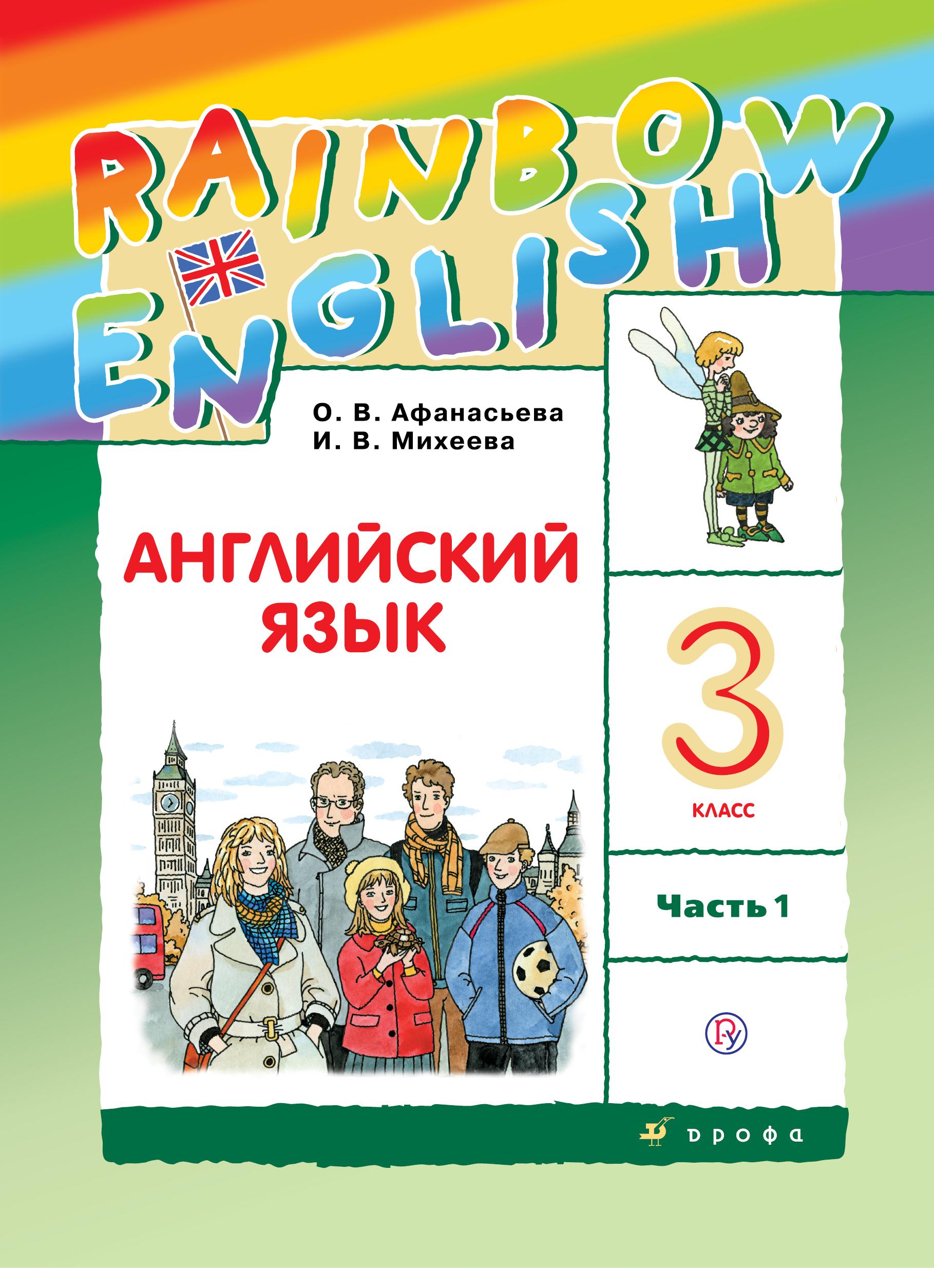 Афанасьева О.В., Михеева И.В. Английский язык. 3 класс. Учебник в 2-х частях. Часть 1