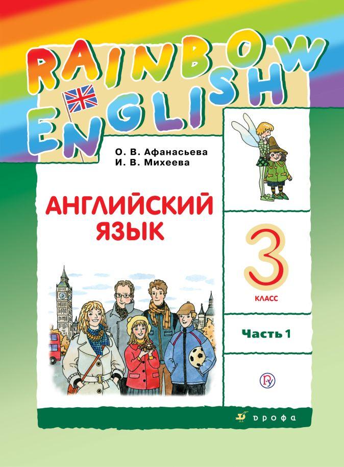 Английский язык. 3 класс. Учебник в 2-х частях. Часть 1 Афанасьева О.В., Михеева И.В.