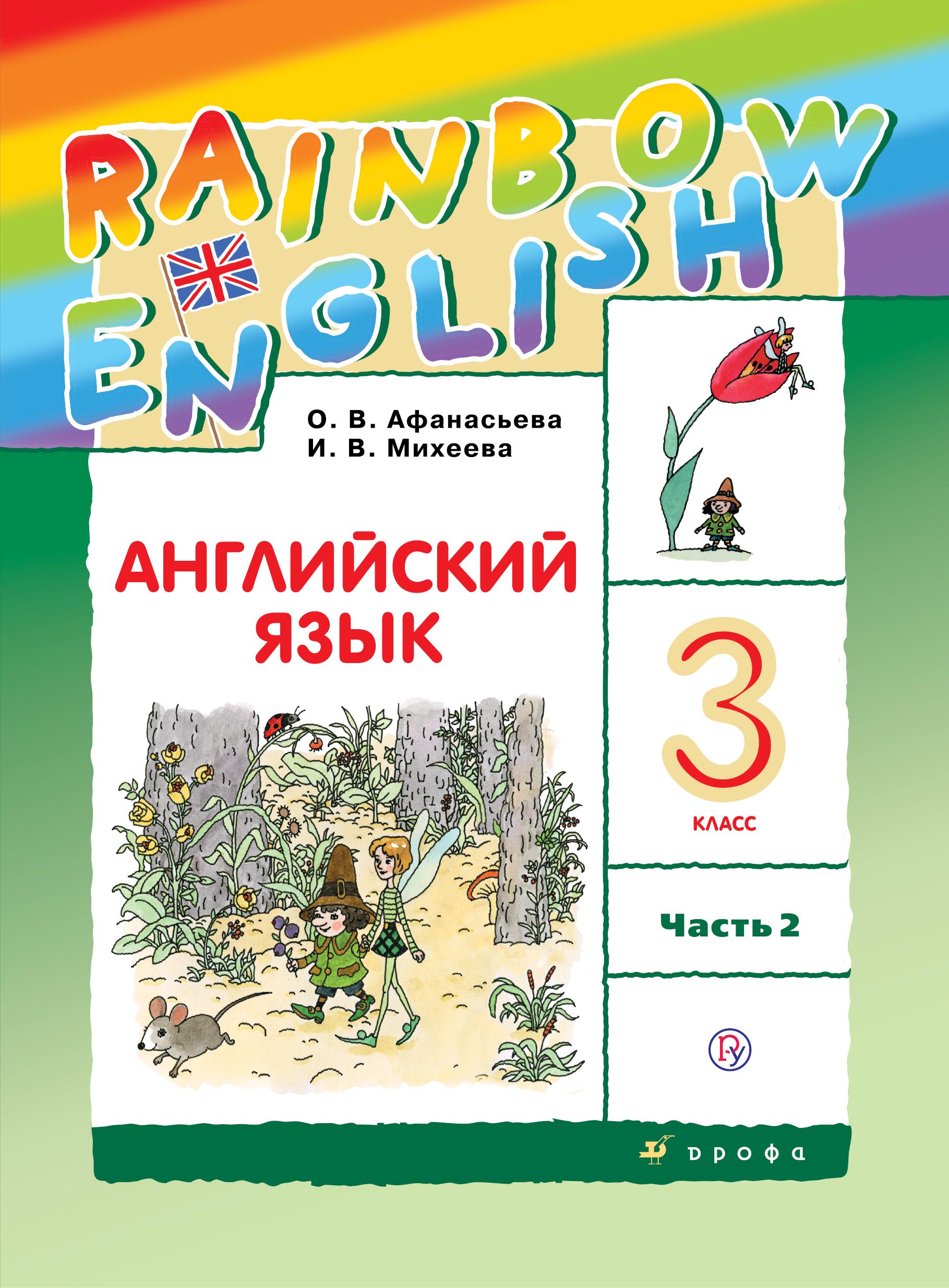 Афанасьева О.В., Михеева И.В. Английский язык. 3 класс. Учебник в 2-х частях. Часть 2
