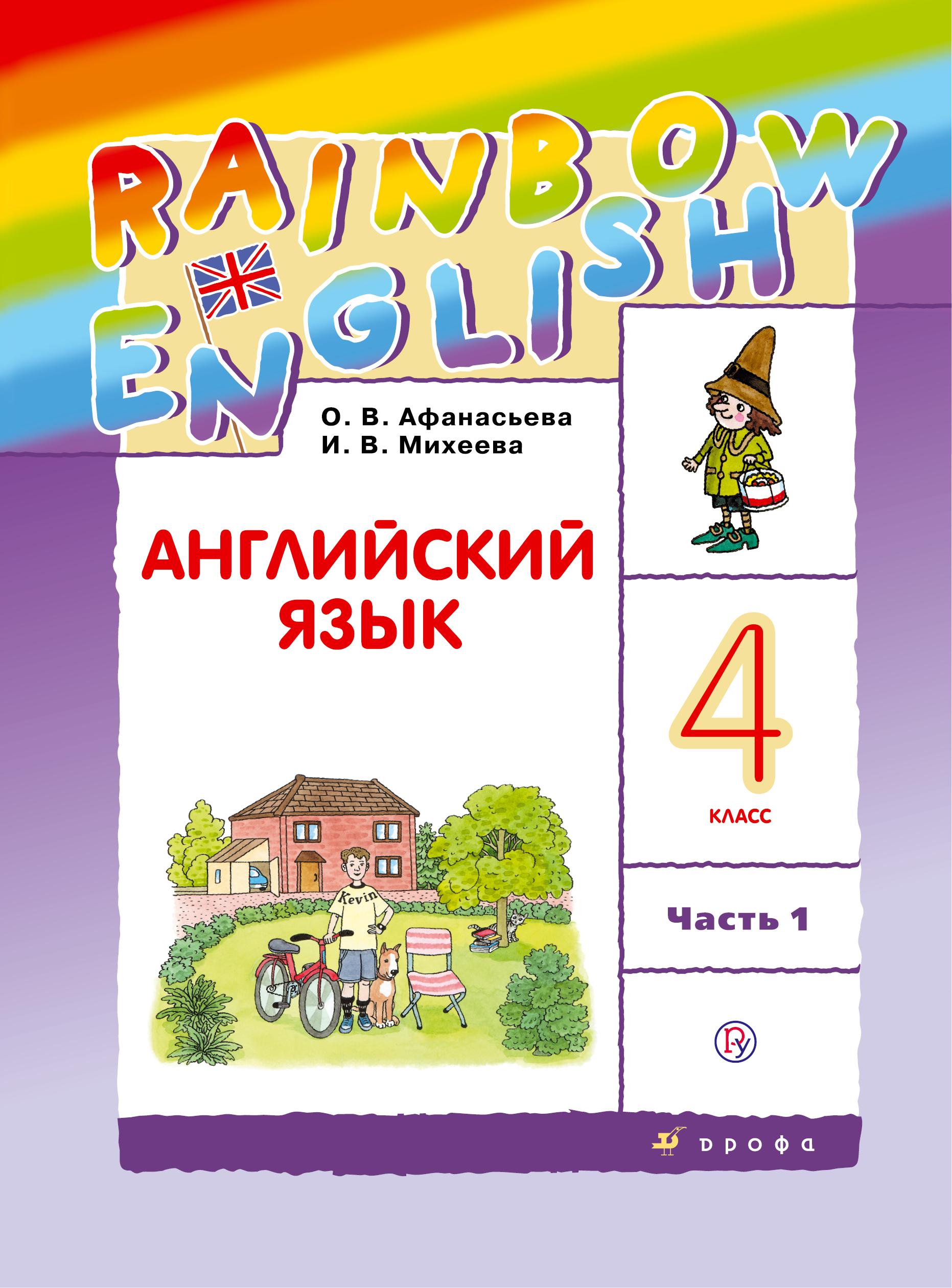 Афанасьева О.В., Михеева И.В. Английский язык. 4 класс. Учебник в 2-х частях. Часть 1