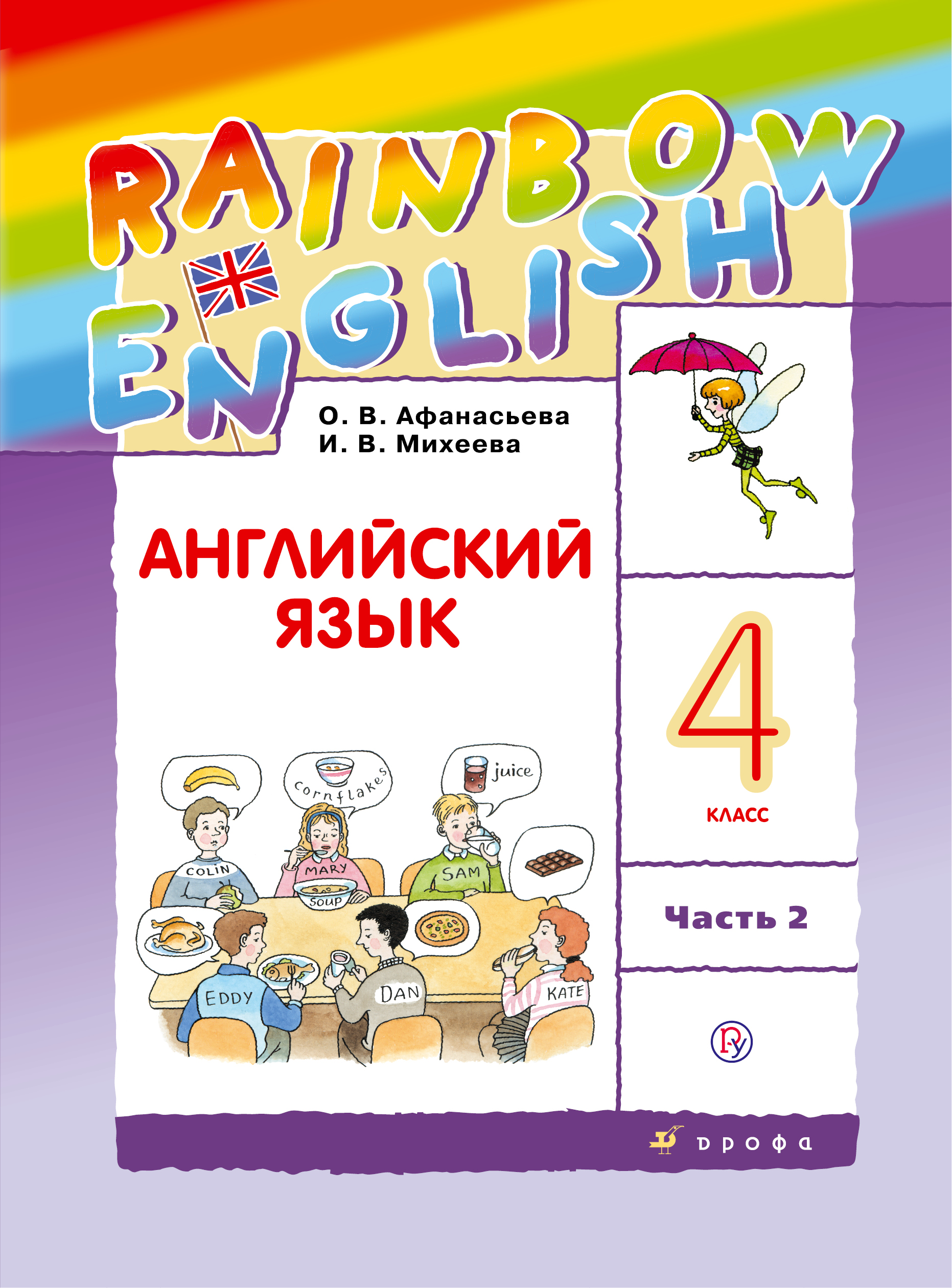 Афанасьева О.В., Михеева И.В. Английский язык. 4 класс. Учебник в 2-х частях. Часть 2
