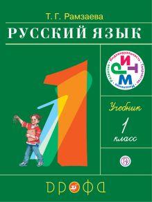 Русский язык.1 класс. Учебник.