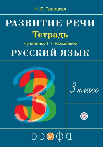 Троицкая Н.Б. - Развитие речи. 3 класс. Рабочая тетрадь. обложка книги