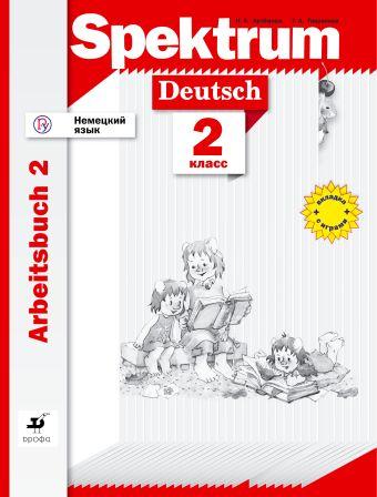 Немецкий язык. 2 класс. Рабочая тетрадь в 2-х частях. Часть 2 Артемова Н.А., Гаврилова Т.А.