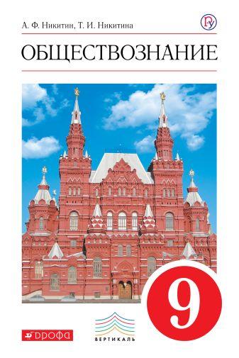 Никитин А.Ф., Никитина Т.И. - Обществознание. 9 класс. Учебник. обложка книги