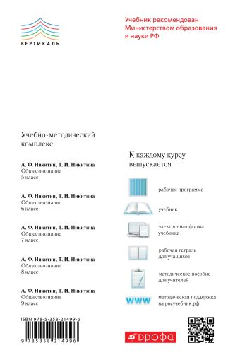 Обществознание. 9 класс. Учебник. Никитин А.Ф., Никитина Т.И.