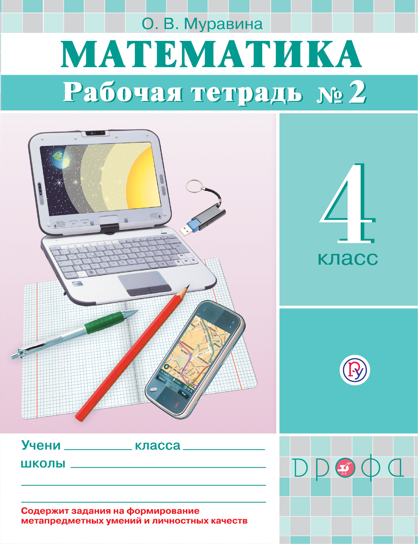 Муравина О.В. Математика. 4 класс. Рабочая тетрадь № 2