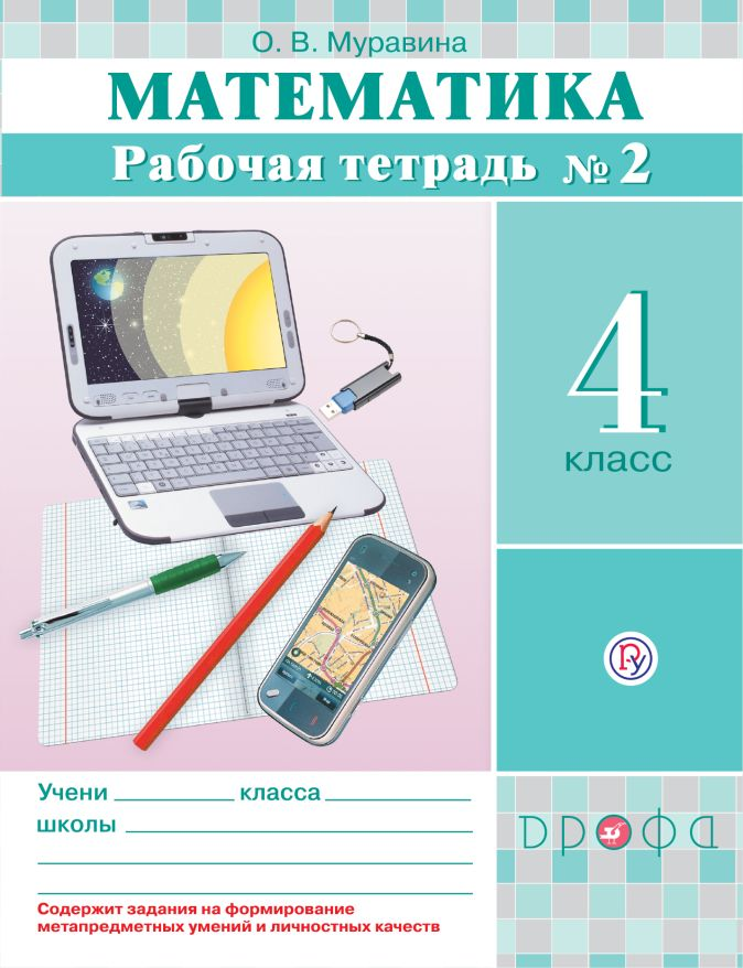 Муравина О.В. - Математика. 4 класс. Рабочая тетрадь № 2 обложка книги