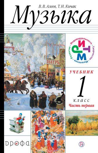 Алеев В.В., Кичак Т.Н. - Музыка. 1 класс. Учебник. В 2 частях. Часть 1 обложка книги