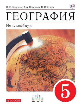 Баринова И.И., Плешаков А.А., Сонин Н.И. - География. 5 класс. Учебник обложка книги
