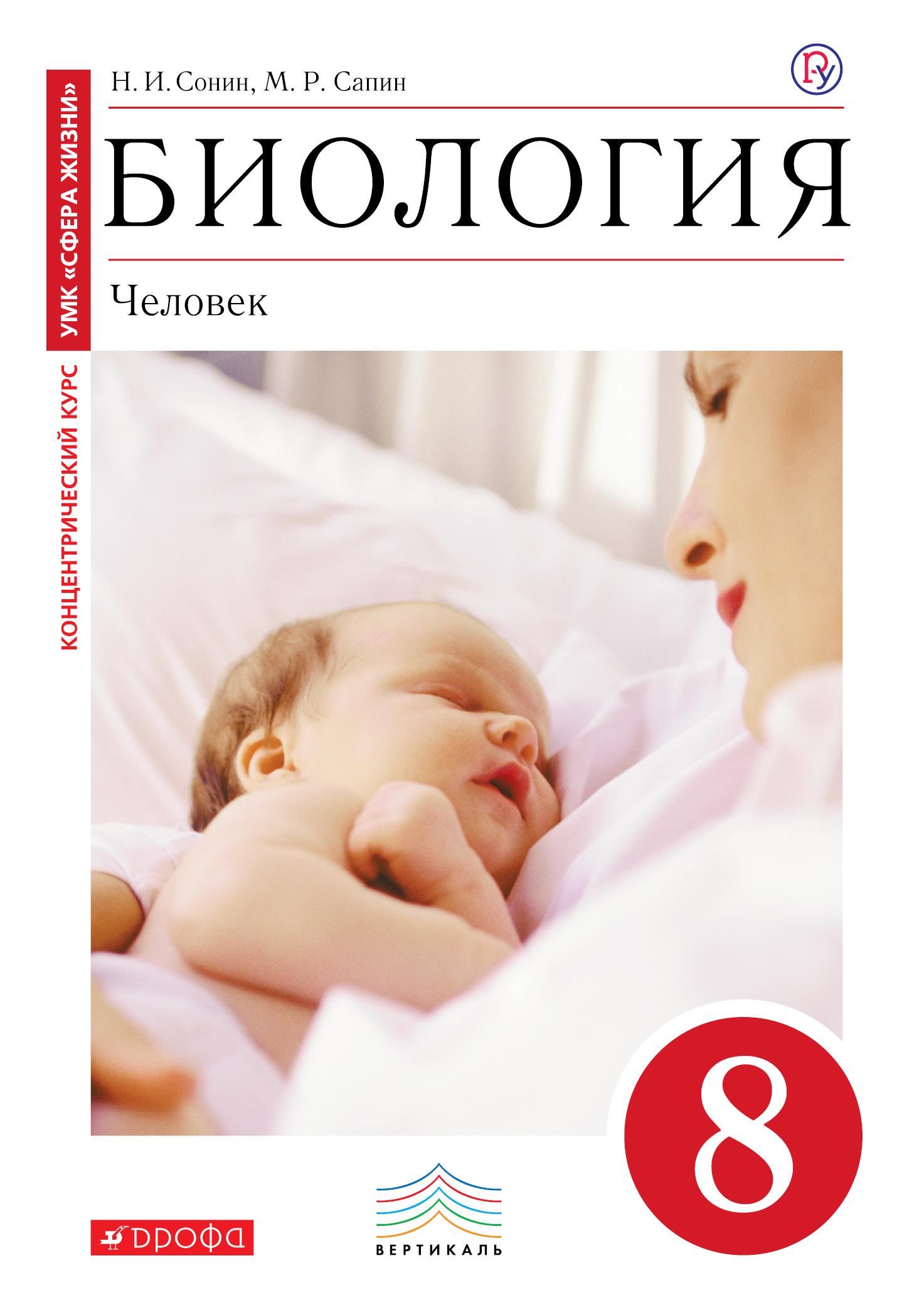 Сапин М.Р. Биология. 8 класс. Учебник