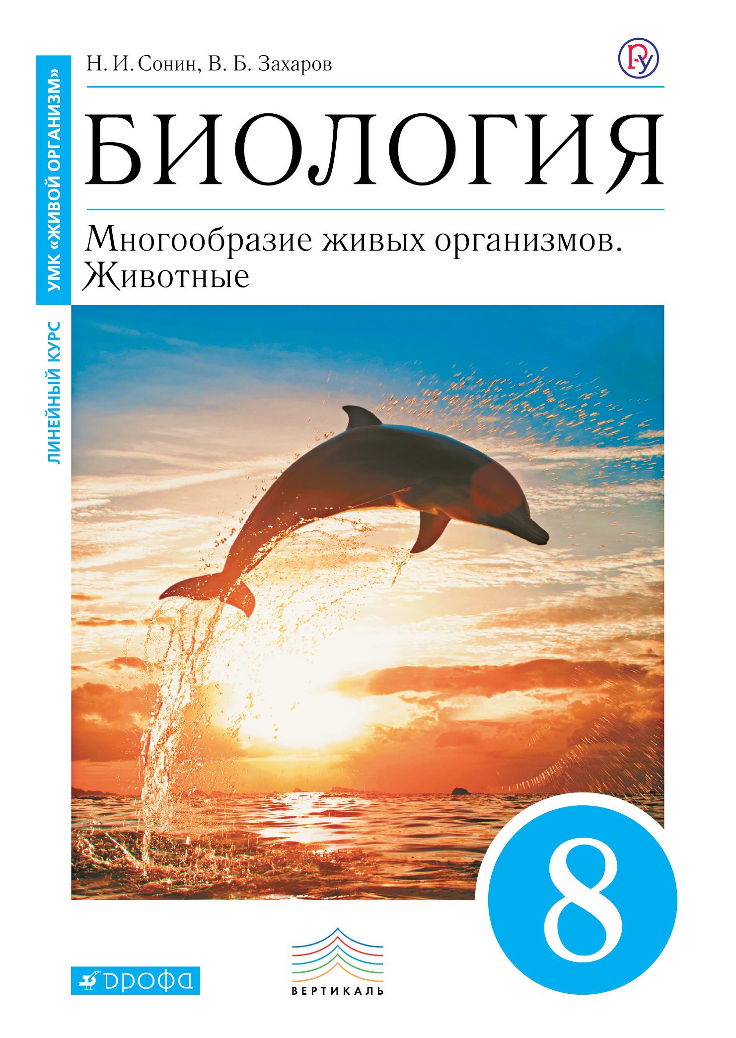 Захаров В.Б., Сонин Н.И. Биология. 8 класс. Многообразие живых организмов. Животные. Учебник