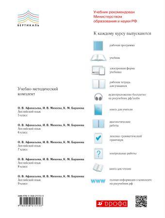 Английский язык. 9 класс. Учебник в 2-х частях. Часть 1 Афанасьева О.В., Михеева И.В., Баранова К.М.