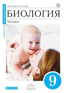 УМК Сонина. Биология (лин., синяя) (5-9)