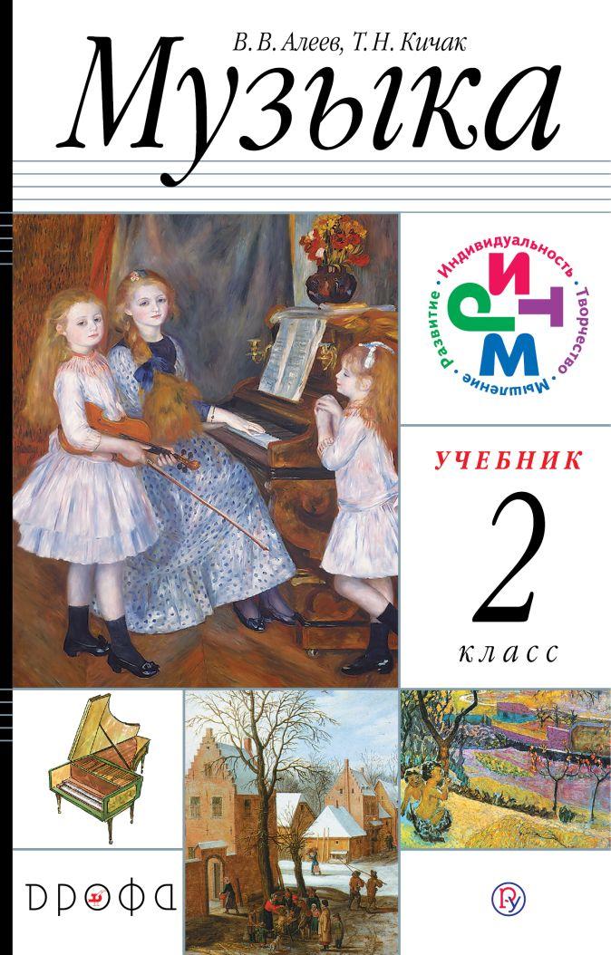 Алеев В.В., Кичак Т.Н. - Музыка. 2 класс. Учебник обложка книги
