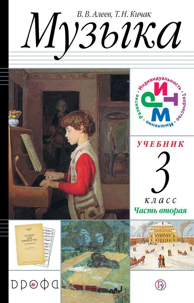 Алеев В.В., Кичак Т.Н. - Музыка. 3 класс. Учебник. В 2 частях. Часть 2. обложка книги